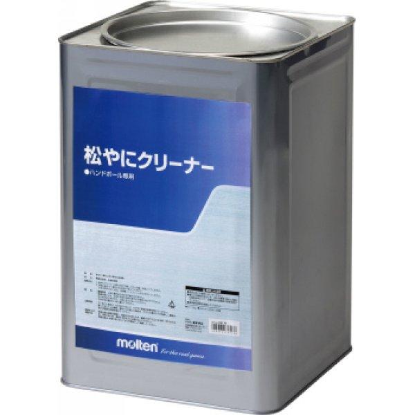 画像1: 松やにクリーナー【15kg】 (1)