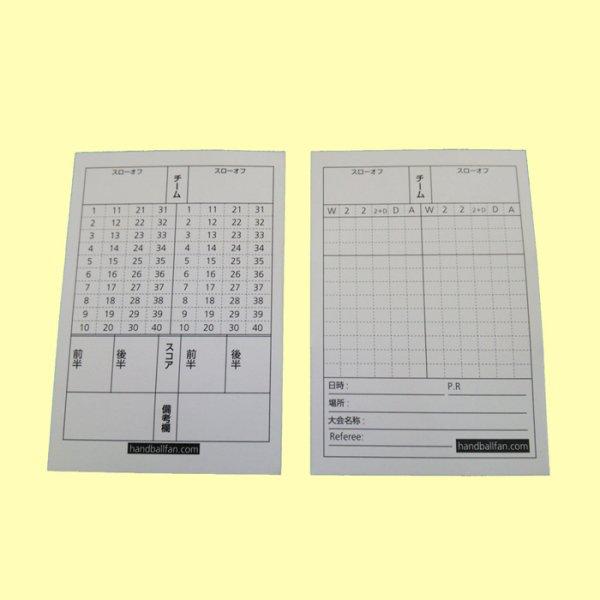 画像1: ハンドボールレフェリーカード【10枚組】 (1)