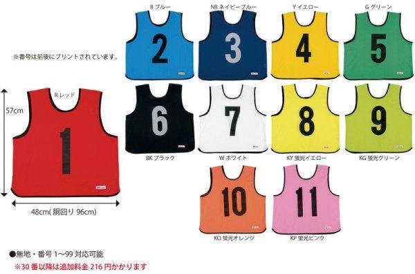 画像1: ミカサ ゲームジャケット【ジュニアサイズ】 (1)
