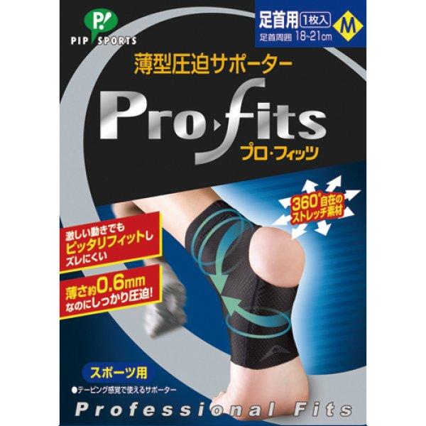 画像1: MIKASA プロ・フィッツ 薄型圧迫サポーター【足首用】 (1)