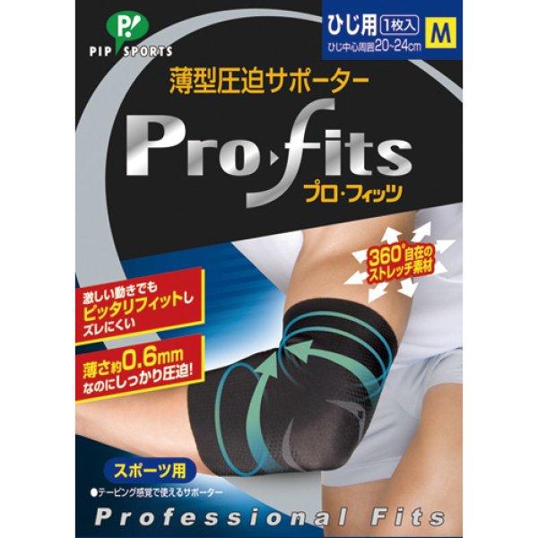 画像1: MIKASA プロ・フィッツ 薄型圧迫サポーター【ひじ用】 (1)
