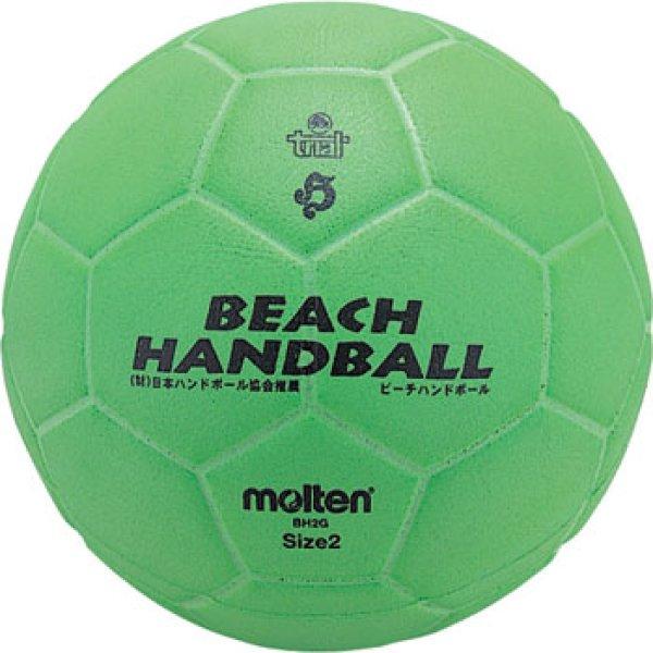 画像1: ビーチハンドボール【2号球】 (1)