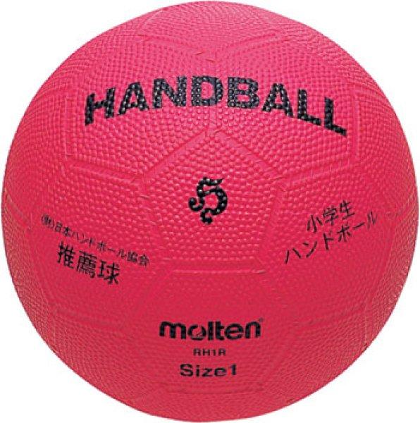 画像1: ラバーハンドボール【1号球】 (1)